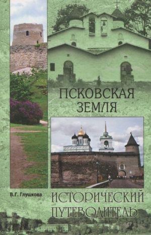 Pskovskaja zemlja