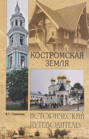 Kostromskaja zemlja