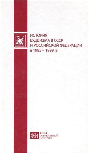 Istorija buddizma v SSSR i Rossijskoj Federatsii v 1985-1999 gg.