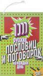 1000 russkikh poslovits i pogovorok na kazhdyj den