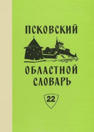 Псковский областной словарь с историческими данными. Вып.22: НОЧУШКА-ОГОШЕЧЕК