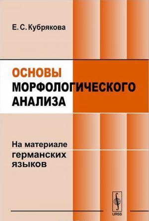 Osnovy morfologicheskogo analiza. Na materiale germanskikh jazykov
