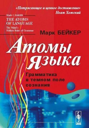 Atomy jazyka. Grammatika v temnom pole soznanija
