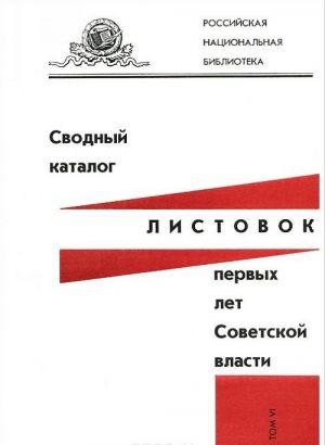 Svodnyj katalog listovok pervykh let Sovetskoj vlasti. Tom 6