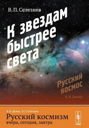 Russkij kosmizm vchera, segodnja, zavtra. Chast 2. K zvezdam bystree sveta