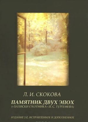 "Pamjatnik dvukh epokh (""Zapiski okhotnika"" I. S. Turgeneva)"