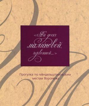 Na doske malinovoj chervonnoj... Progulka po mandelshtamovskim mestam Voronezha
