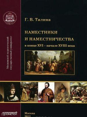 Namestniki i namestnichestva v kontse XVI - nachale XVIII veka