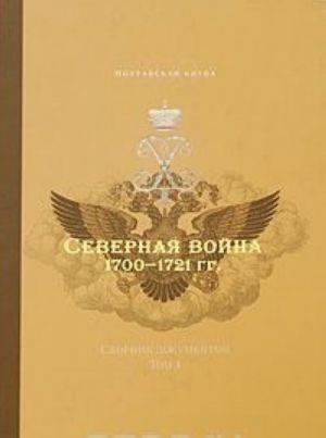 Severnaja vojna 1700-1721 gg. K 300-letiju Poltavskoj pobedy. Sbornik dokumentov. Tom 1
