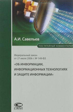 """Kommentarij k Federalnomu zakonu ot 27 ijulja 2006 g. №149- FZ """"Ob informatsii, informatsionnykh tekhnologijakh i zaschite informatsii"""" (postatejnyj)"""