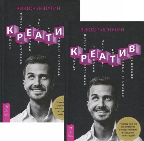Креатив. Самое полное руководство по креативности и созданию новых идей (комплект из 2 книг)
