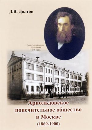 Арнольдовское попечительное общество в Москве. 1869-1900