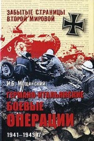 Germano-italjanskie boevye operatsii. 1941-1943 gg.