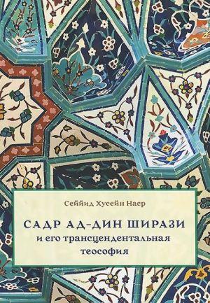 Sadr ad-Din Shirazi i ego transtsendentalnaja teosofija