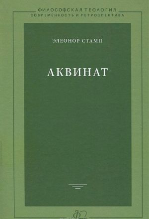 Akvinat
