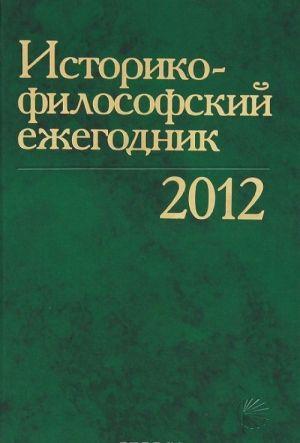 Istoriko-filosofskij ezhegodnik 2012
