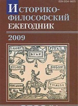Istoriko-filosofskij ezhegodnik 2009