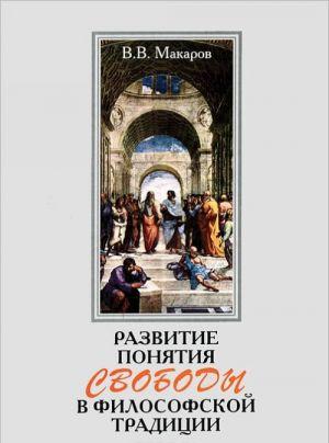 Razvitie ponjatija svobody v filosofskoj traditsii
