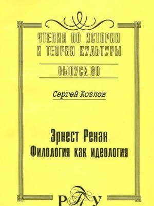 Ernest Renan. Filologija kak ideologija