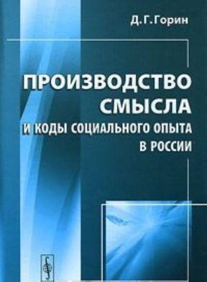 Proizvodstvo smysla i kody sotsialnogo opyta v Rossii