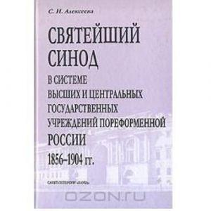 Svjatejshij Sinod v sisteme vysshikh i tsentralnykh gosudarstvennykh uchrezhdenij poreformennoj Rossii 1856-1904 gody
