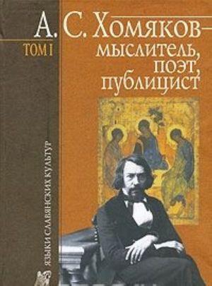 A. S. Khomjakov - myslitel, poet, publitsist. Tom 1