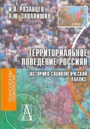 Territorialnoe povedenie rossijan (istoriko-sotsiologicheskij analiz)