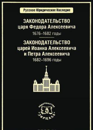 Zakonodatelstvo tsarja Fedora Alekseevicha. 1676-1682 gody. Zakonodatelstvo tsarej Ioanna Alekseevicha i Petra Alekseevicha. 1682-1696 gody