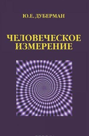 Chelovecheskoe izmerenie