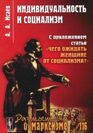 Iz istorii etiki. Sotsializm (nravstvennost i khozjajstvo)