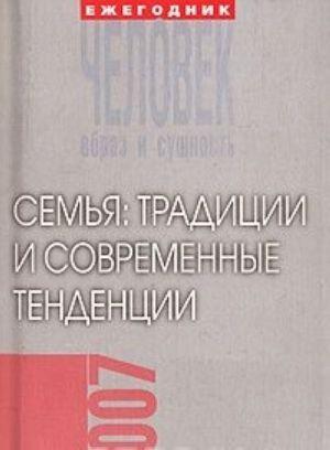 Chelovek. Obraz i suschnost, 2007. Semja. Traditsii i sovremennye tendentsii