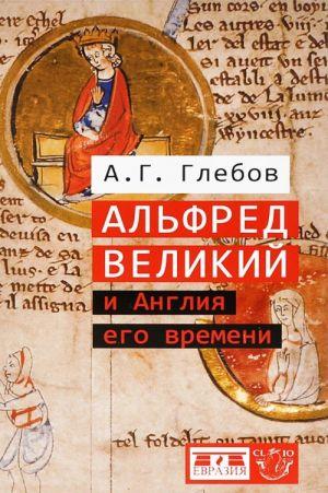 Alfred Velikij i Anglija ego vremeni