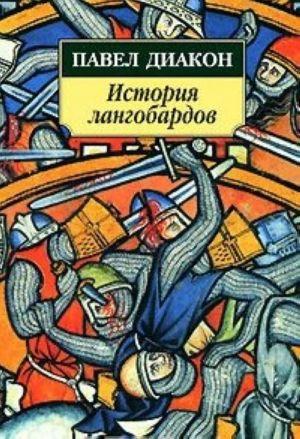 Istorija langobardov
