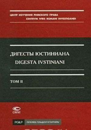 Digesty Justiniana. Tom 2. Knigi 5-11 / Digesta Ivstiniani: Volvmen secvndvm: Libri 5-11