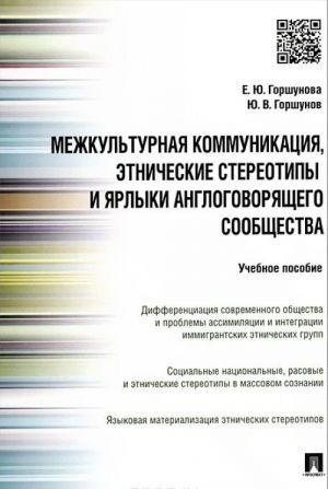 Mezhkulturnaja kommunikatsija, etnicheskie stereotipy i jarlyki anglogovorjaschego soobschestva. Uchebnoe posobie