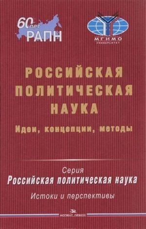 Российская политическая наука. Идеи, концепции, методы