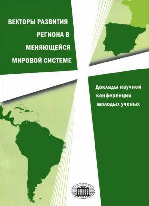 Iberoamerikanskij mir glazami molodykh uchenykh. Vektory razvitija regiona v menjajuschejsja mirovoj sisteme
