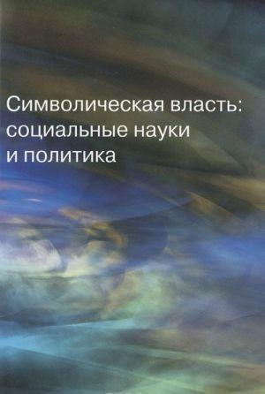 Socio/Логос. Альманах, 2011. Символическая власть. Социальные науки и политика