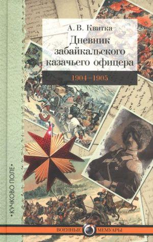 Dnevnik zabajkalskogo kazachego ofitsera. Russko-japonskaja vojna 1904-1905 gg
