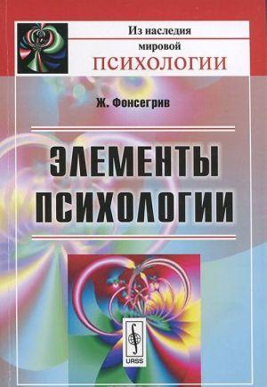 Elementy psikhologii
