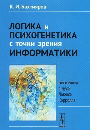 Logika i psikhogenetika s tochki zrenija informatiki. Bestseller v dukhe Ljuisa Kerrolla