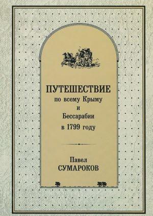 Puteshestvie po vsemu Krymu i Bessarabii v 1799 godu