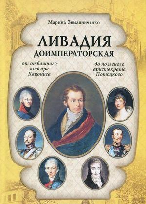 Livadija doimperatorskaja. Ot otvazhnogo korsara Katsonisa do polskogo aristokrata Pototskogo