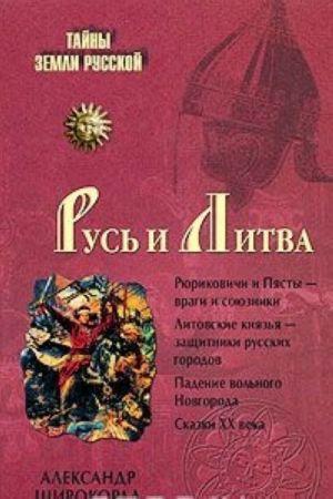 Rus i Litva