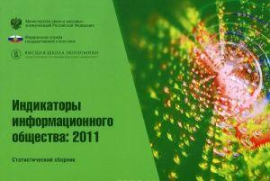 Indikatory informatsionnogo obschestva. 2011