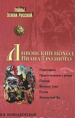 Livonskij pokhod Ivana Groznogo