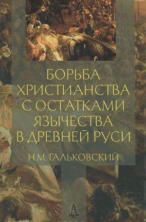 Borba khristianstva s ostatkami jazychestva v Drevnej Rusi