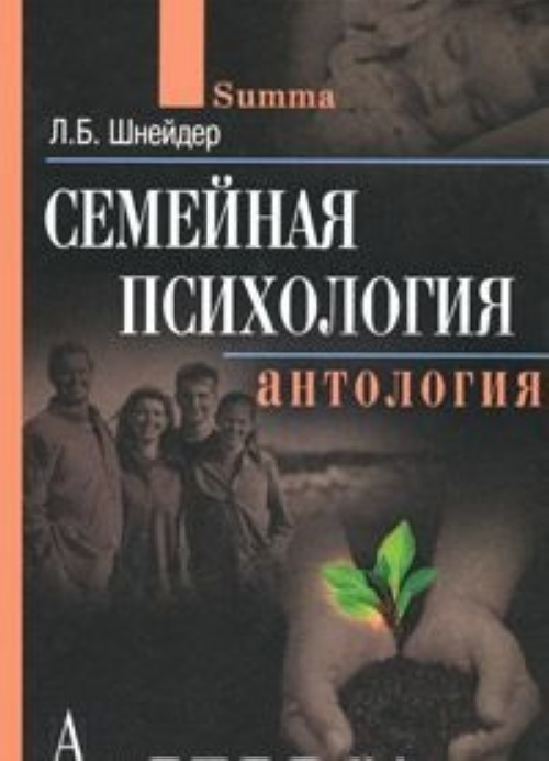 Семейная психология. Антология