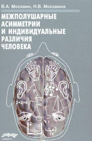 Mezhpolusharnye asimmetrii i individualnye razlichija cheloveka