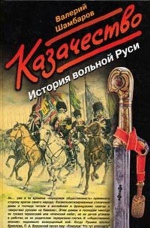 Kazachestvo. Istorija volnoj Rusi
